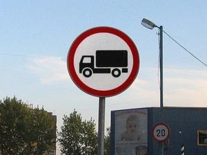 Ограничение на проезд грузового транспорта